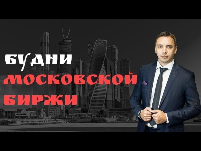 Будни Мосбиржи 42 - Газпром, Магнит, МТС, Норникель, Мечел, ММК, Алроса и др