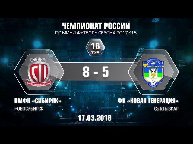 Суперлига 16 тур Сибиряк Новая генерация Второй матч 8 5 Обзор