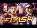 КАК ОСТАНОВЯТ ДЕВО ДОЧЬ ФЛЭША ЗЛОДЕЙКА — ЧТО ПРОИЗОШЛО ВО 2 ПОЛОВИНЕ 4 СЕЗОНА Обзор / The Flash