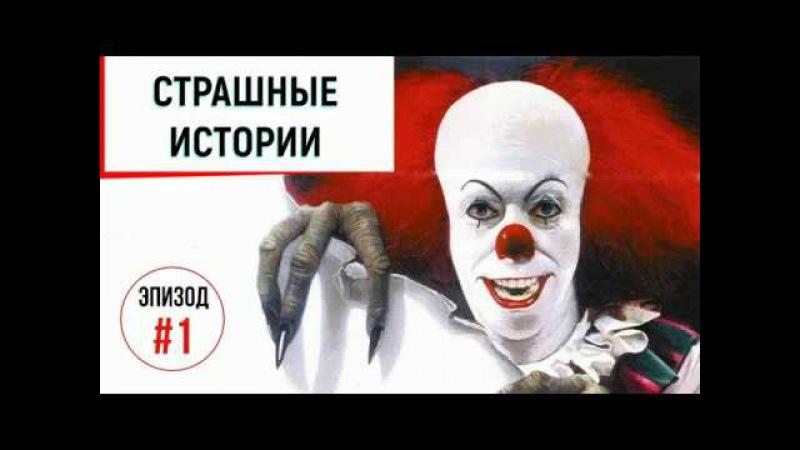 Страшная история на ночь. Выпуск №1. Страшная история про Куклу - Клоуна в подарок.