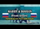 MARUV BOOSIN - Drunk Groove ПЕРЕВОД НА РУССКИЙ ЯЗЫК