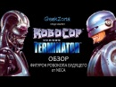 Обзор фигурок Робокопа — Neca RoboCop vs The Terminator Future RoboCop 2-Pack EndoCop Review
