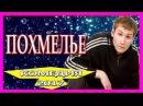 РЖАЛ ДО СЛЁЗ ПОХМЕЛЬЕ (2017) Комедии 2017 новинки фильмы