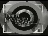Тайны русского оружия. Воспоминания об оружии будущего