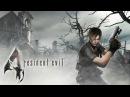 Resident Evil 4 — Оселя зла 4 — 10 Фінал