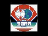 МФК Заря VS Эвертон (2)
