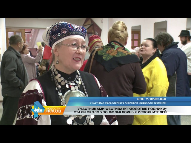 РЕН Новости Псков 17.10.2017 Более 200 исполнителей собрал фестиваль Золотые Родники