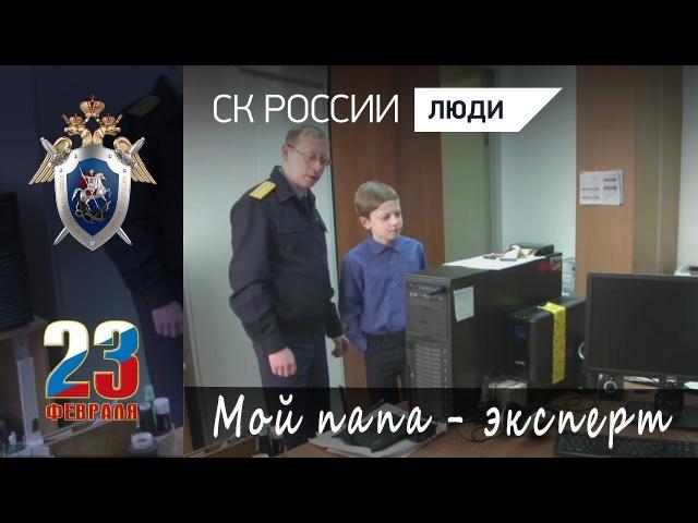 Мой папа - эксперт (Свердловская область)