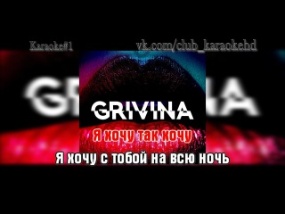 Grivina - Я хочу караоке \ минус