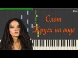 Слот - Круги на воде (Piano - Sheets and MIDI)