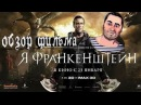 ОБЗОР фильма Я ФРАНКЕНШТЕЙН / I, Frankenstein