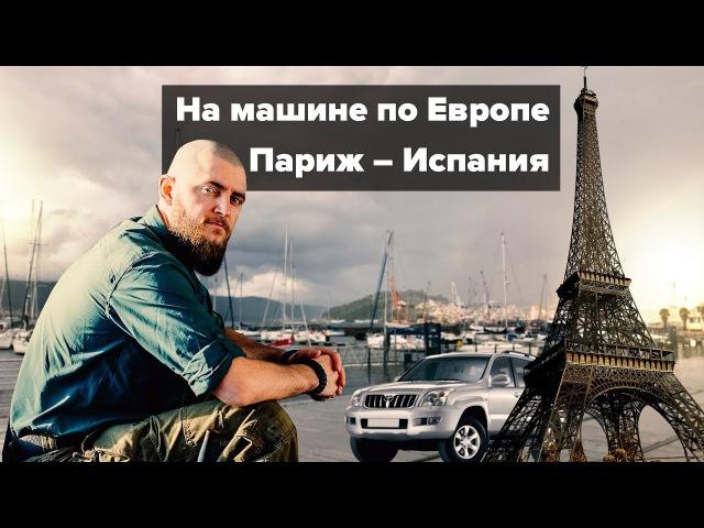 На машине в Европу 2/6: Париж - гетто арабов и негров. Великолепная Испания. Встреч ...