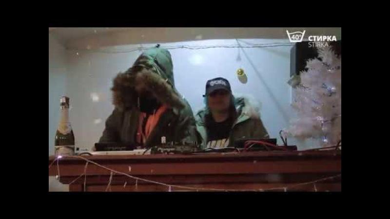 PCP — Наркот (live в Стирке 40)