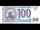 Банкнота 100 рублей 1993 года Цена Стоимость