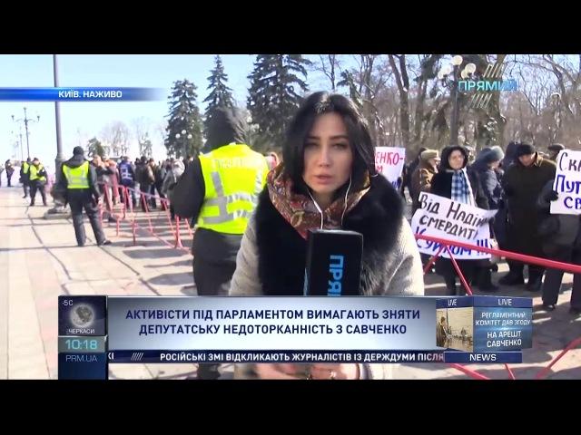 Кореспондент ПРЯМОГО про мітинг під Радою з вимогою зняти недоторканність з Надії Савченко