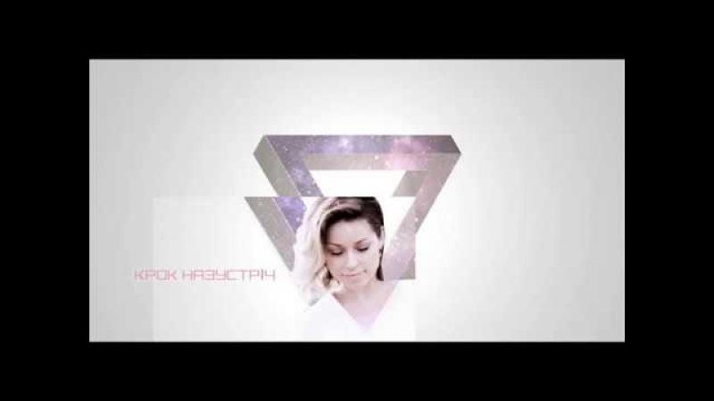 ImyanaI - Крок Назустріч [AUDIO]