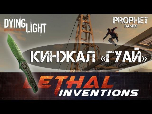 Dying Light. Как легко получить кинжал Гуай из набора Lethal Inventions