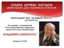 Концерт в ЦДРИ к 90-летию Владимира Шаинского