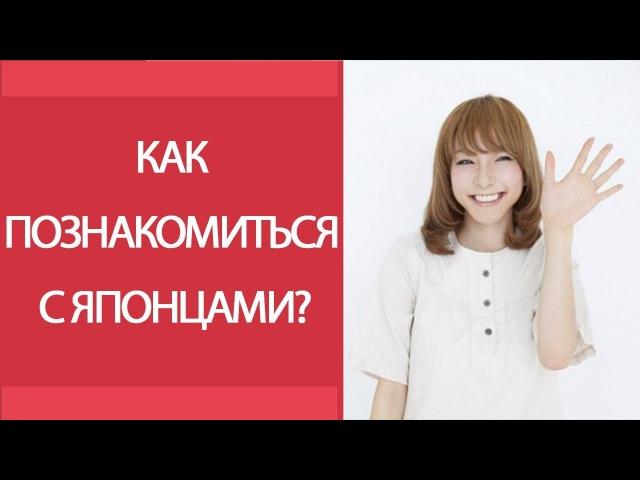 Как познакомиться с японцами? Полезные вопросы для знакомства с японцами. Японс...