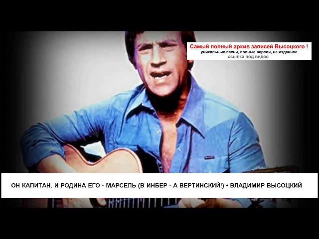 Он капитан и родина его - Марсель (В Инбер - А Вертинский!) Владимир Высоцкий