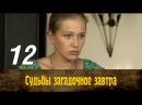 Судьбы загадочное завтра. 12 серия 2010 Мелодрама, драма @ Русские сериалы