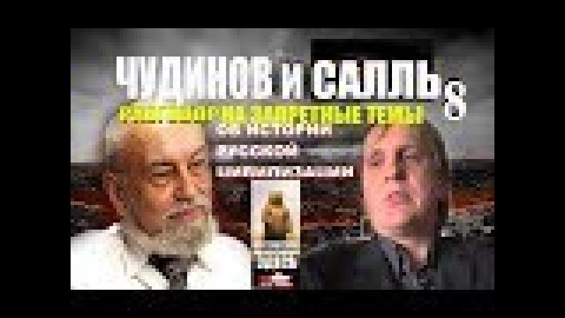ЧУДИНОВ и САЛЛЬ РАЗГОВОР НА ЗАПРЕТНЫЕ ТЕМЫ 8 О Русской цивилизации