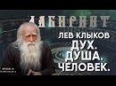 ЛАБИРИНТ Лев Клыков Дух. Душа. Человек.