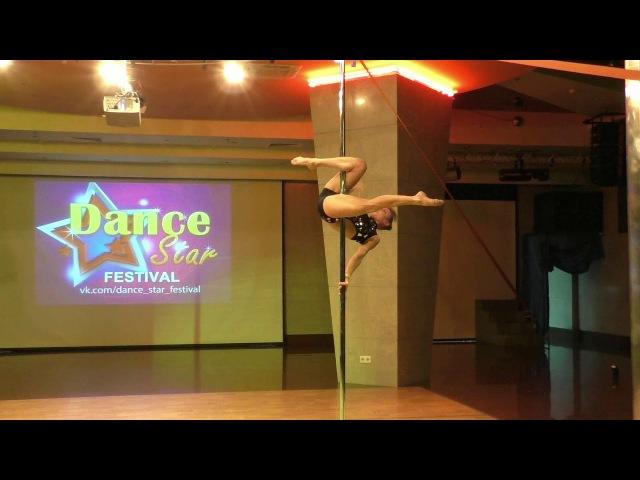 Анастасия Юрковская. Dance Star Festival - 13. Pole dance, 26 ноября 2017г.