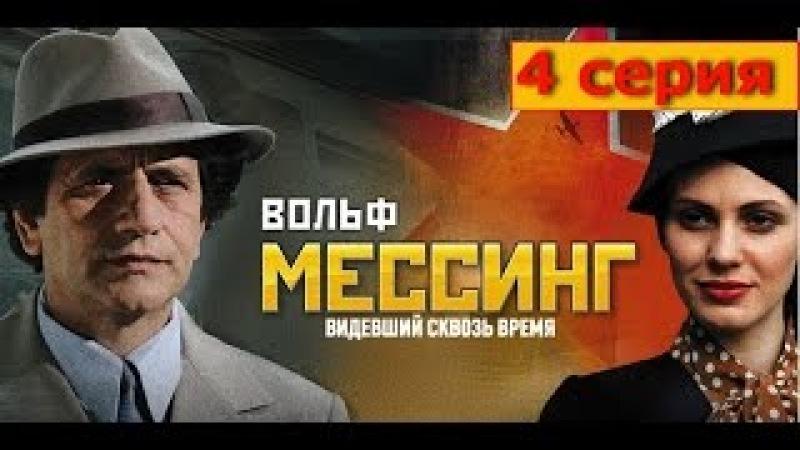 Вольф Мессинг Видевший сквозь время 4 серия