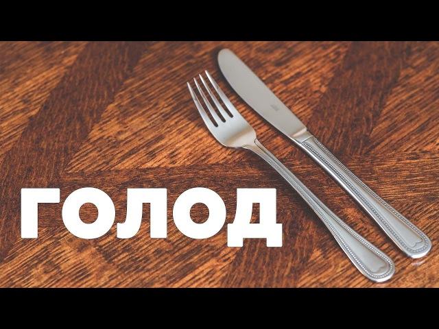 ПОЧЕМУ ТЫ ДОЛЖЕН ГОЛОДАТЬ Польза периодического голодания