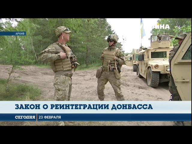 Закон о реинтеграции Донбасса вступает в силу