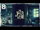 This War Of Mine. 8 Мы. Должны. Выжить.
