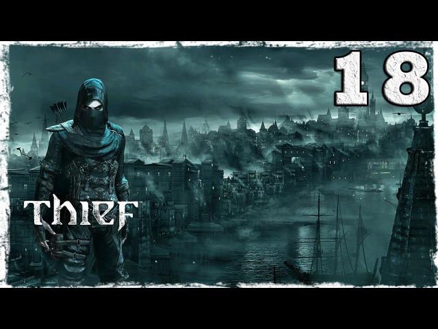 [PS4] Thief. 18: Наперегонки с огнем.