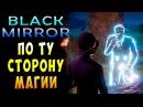 ПО ТУ СТОРОНУ МАГИИ - Black Mirror (Черное зеркало) Хоррор прохождение 9