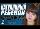 НАГУЛЯННЫЙ РЕБЕНОК 2 СЕРИЯ.Русские мелодрамы фильмы 2018 HD