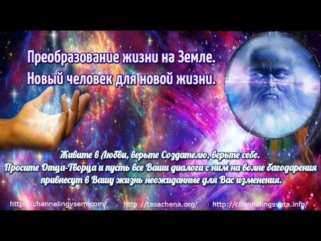 Дух Мироздания от 01.01.2018г. Преобразование жизни на Земле