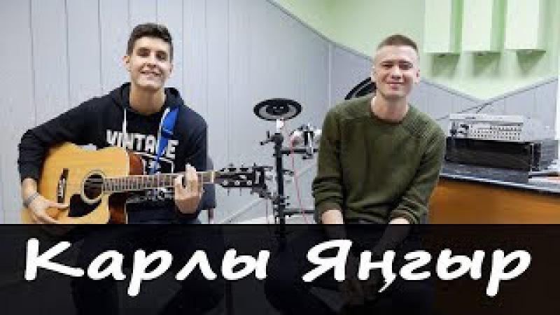 Хаким feat. Arslan - КАРЛЫ ЯНГЫР (Татарская песня в стиле фанк)