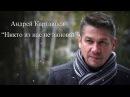 Никто из нас не виноват Андрей Картавцев официальный клип 2017