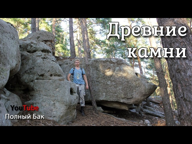 Скрипинские кучуры Древнее славянское капище легенды старины о былой магии