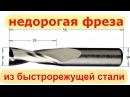 Фрезы для присадочника из быстрорежущей стали за копейки ahtps lkz ghbcfljxybrf bp ,scnhjht;eotq cnfkb pf rjgtqrb