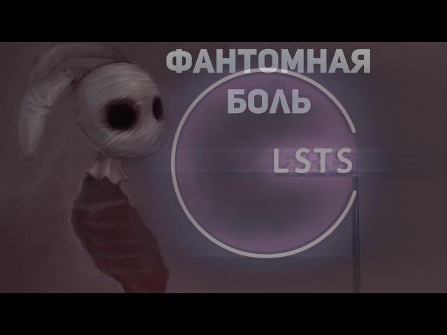 LSTeamStudio - Фантомная Боль - (Песня) [Seizure Warning!] 60 FPS