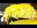 Безумно ВКУСНЫЙ Салат МИМОЗА Mimosa Salad Готовить просто с Люсьеной