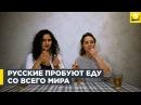 Русские пробуют еду со всего мира Russians trying food from around the world [ENGLISH SUBS]