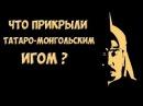 ✯ Что прикрыли татаро монгольским игом 1