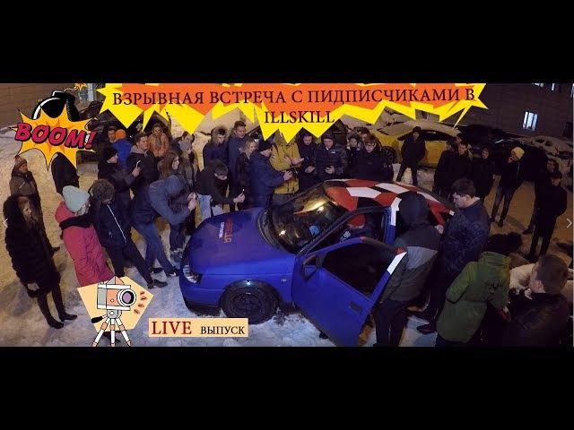 Мега Сходка Громких Тачек и наших друзей 10.02.2018.