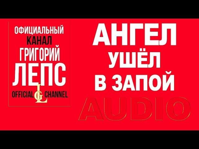 Григорий Лепс - Ангел ушёл в запой (Бокарёву А Р посвящается) Гангстер №1