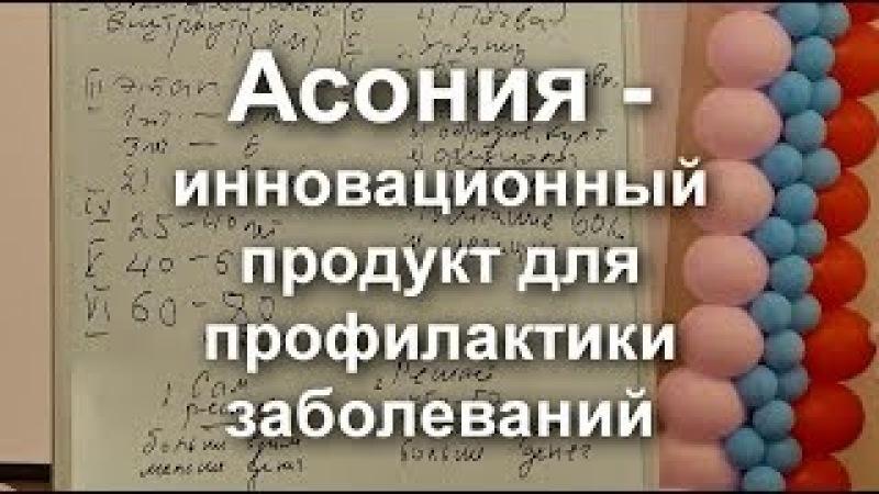Асония - инновационный продукт для профилактики заболеваний / Врачи об асонии
