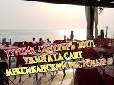 ТУРЦИЯ СЕНТЯБРЬ 2017! УЖИН A LA CARTE МЕКСИКАНСКИЙ РЕСТОРАН Long Beach Resort!