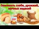 Опасность ХЛЕБА, мучных изделий Дрожжи и их влияние на организм Мука Пшеница Полба