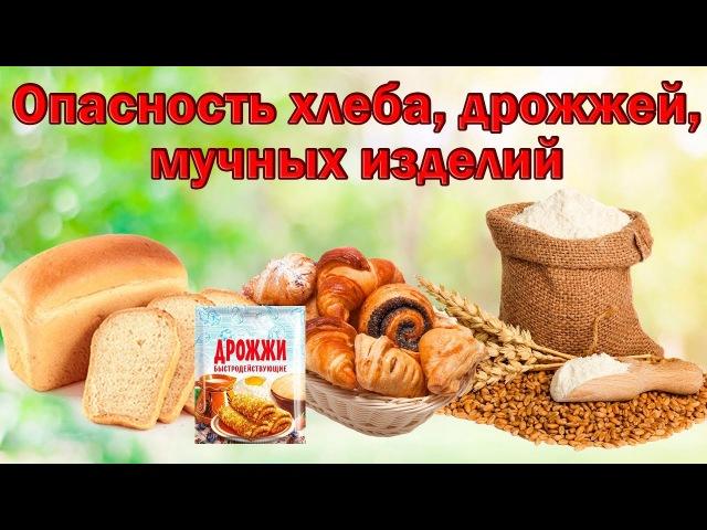 Опасность ХЛЕБА, мучных изделий | Дрожжи и их влияние на организм | Мука | Пшеница | Полба